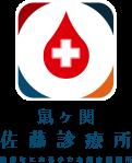 鼠ヶ関佐藤診療所